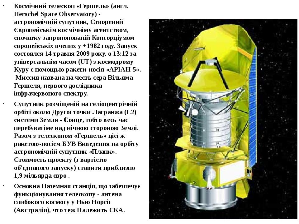 Космічний телескоп «Гершель» (англ. Herschel Space Observatory) - астрономічній супутник, Створений Європейськім космічніму агентством, спочатку за...