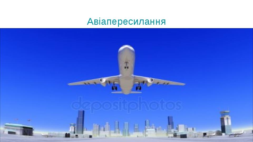 Авіапересилання