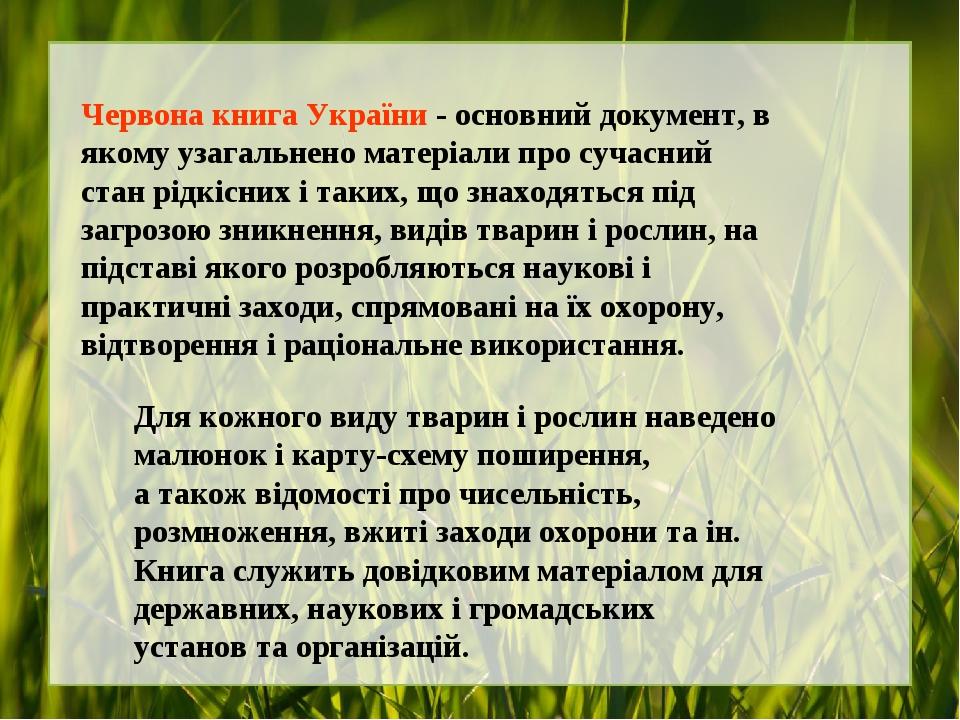 Червона книга України - основний документ, в якому узагальнено матеріали про сучасний стан рідкісних і таких, що знаходяться під загрозою зникнення...