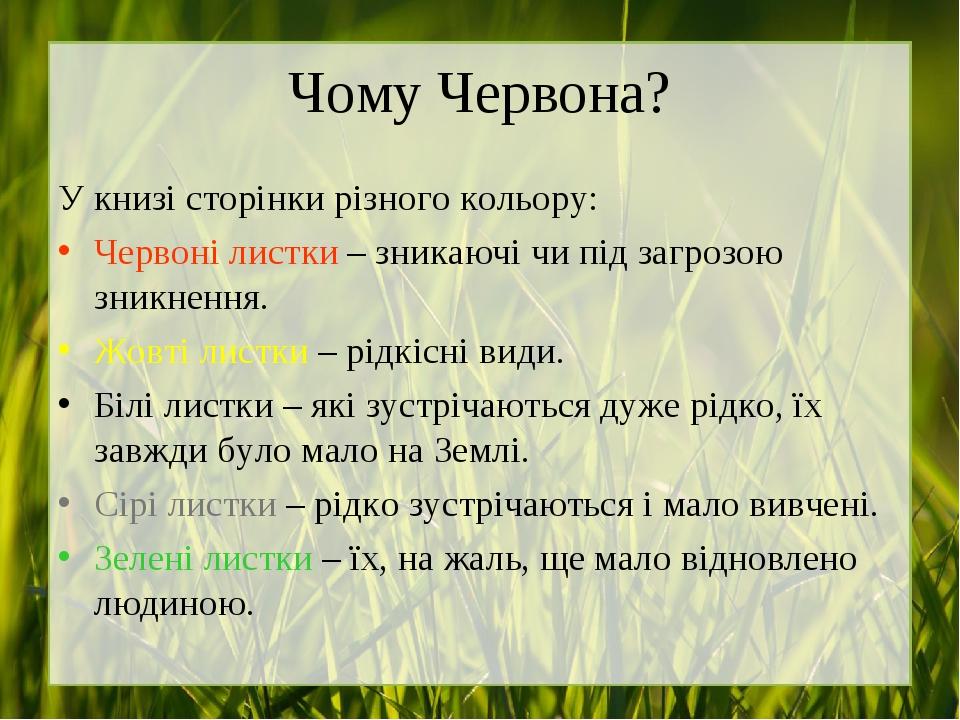 Чому Червона? У книзі сторінки різного кольору: Червоні листки – зникаючі чи під загрозою зникнення. Жовті листки – рідкісні види. Білі листки – як...
