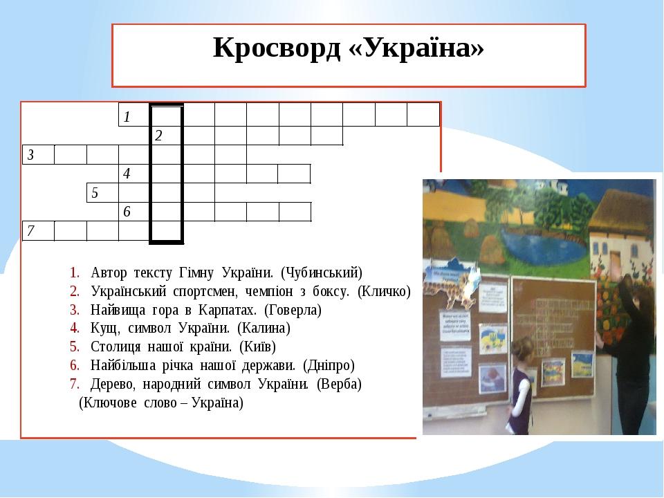 Кросворд «Україна»