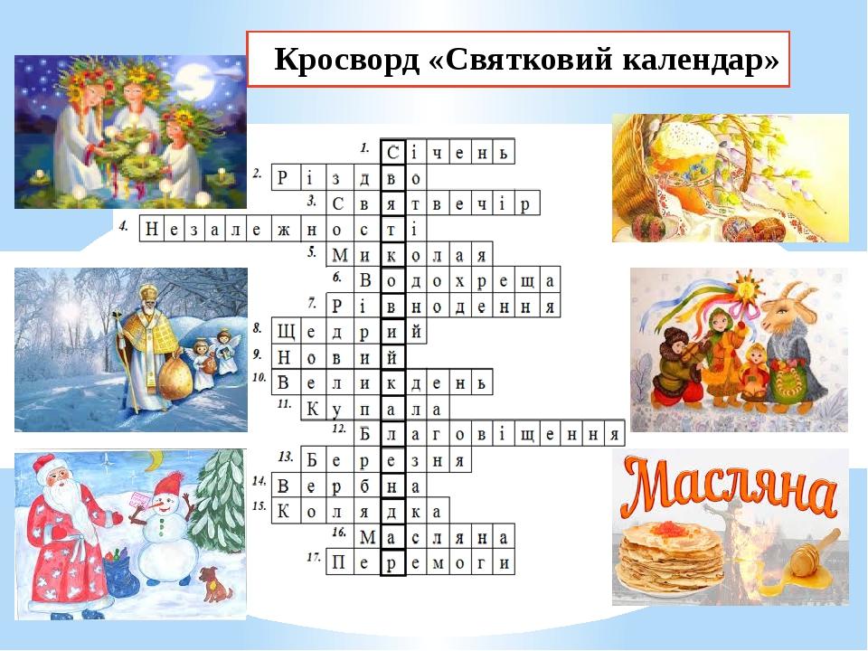 Кросворд «Святковий календар»