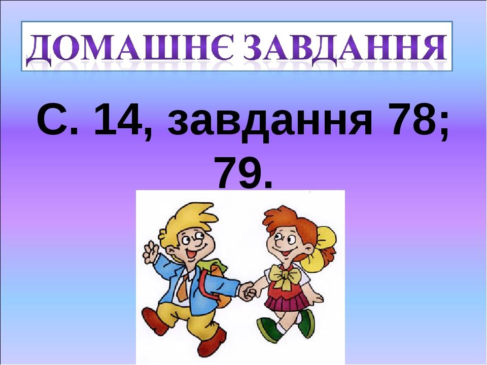 С. 14, завдання 78; 79.