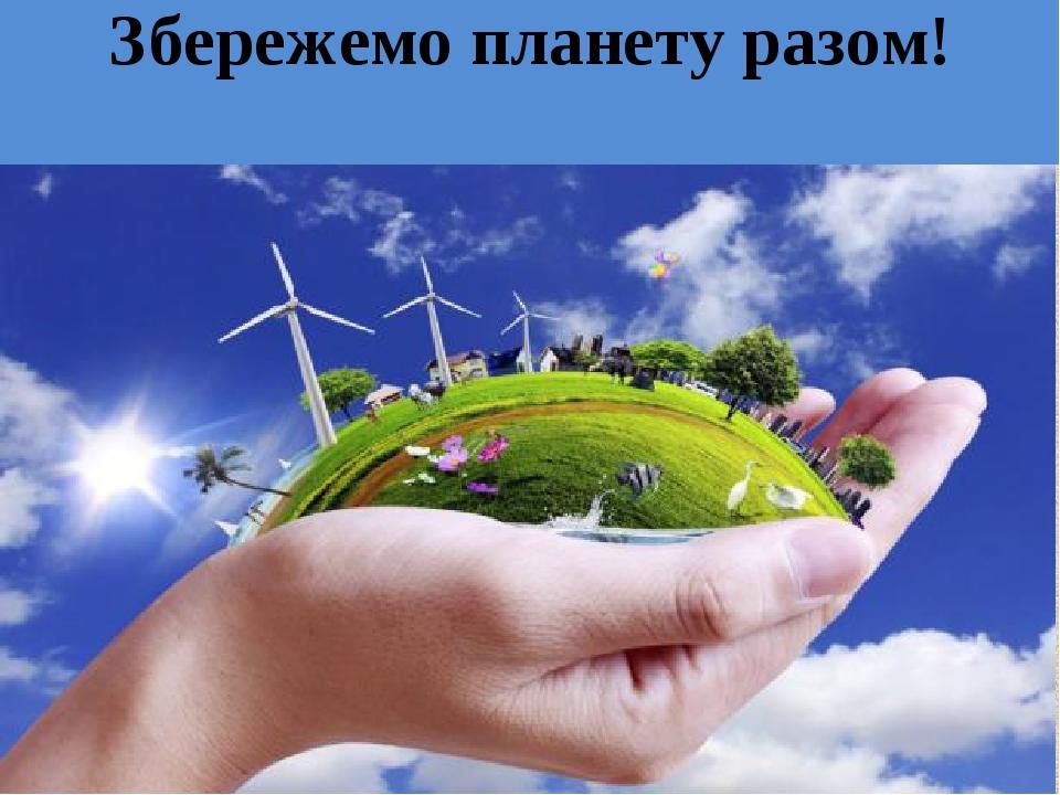 Збережемо планету разом!
