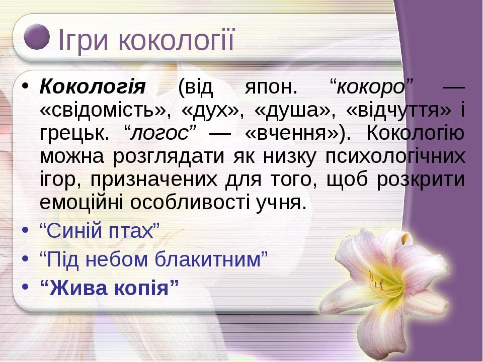 """Ігри кокології Кокологія (від япон. """"кокоро"""" — «свідомість», «дух», «душа», «відчуття» і грецьк. """"логос"""" — «вчення»). Кокологію можна розглядати як..."""
