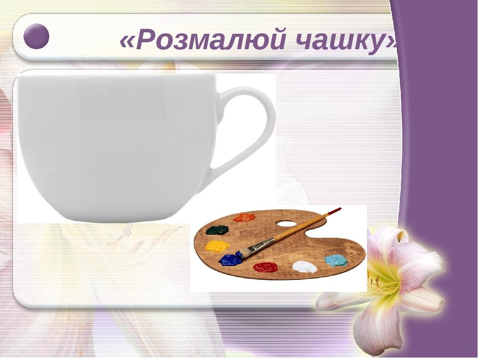 «Розмалюй чашку»
