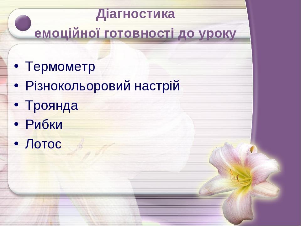 Діагностика емоційної готовності до уроку Термометр Різнокольоровий настрій Троянда Рибки Лотос
