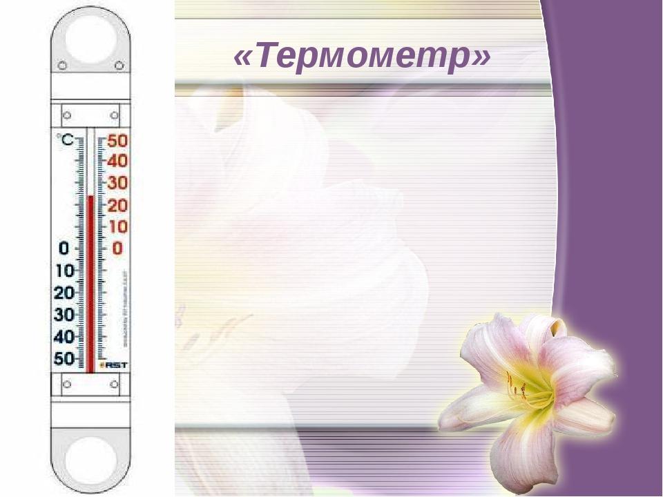 «Термометр»
