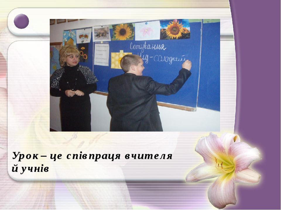 Урок – це співпраця вчителя й учнів