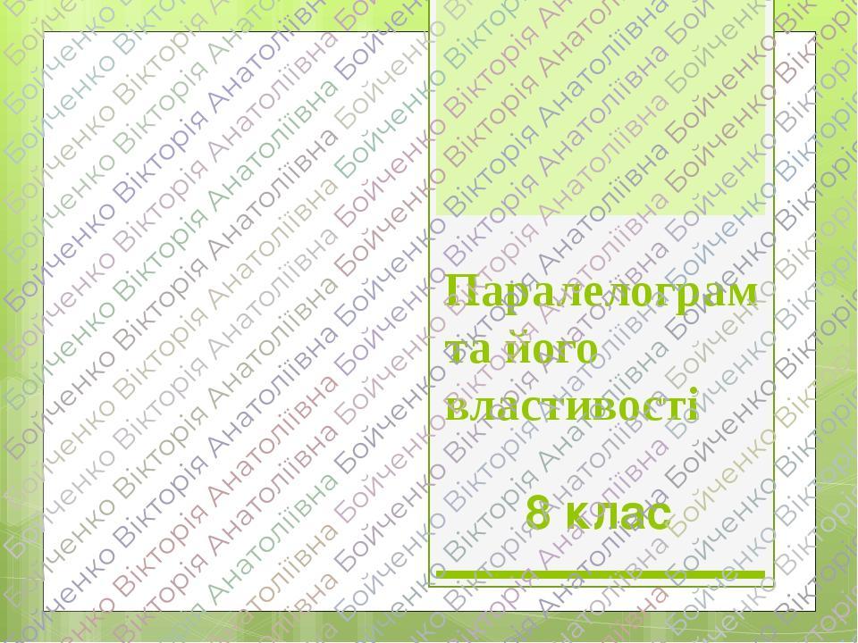 Паралелограм та його властивості 8 клас
