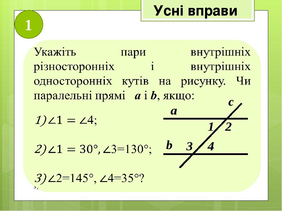 Усні вправи a b с 1 2 3 4 1