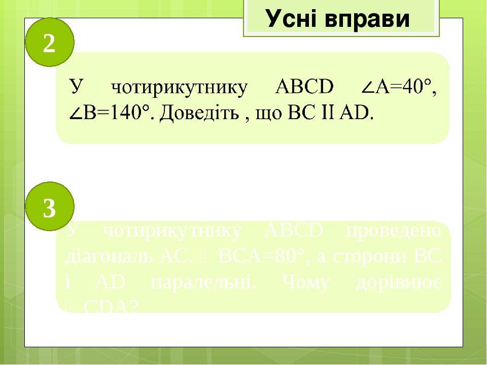 У чотирикутнику ABCD проведено діагональ АС. ∠BCA=80°, а сторони ВС і AD паралельні. Чому дорівнює ∠CDA? Усні вправи 2 3