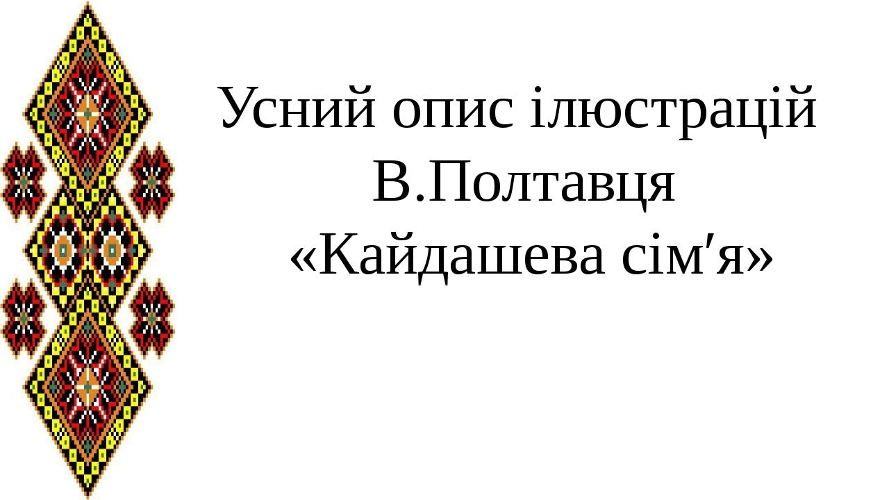 Усний опис ілюстрацій В.Полтавця «Кайдашева сім′я»