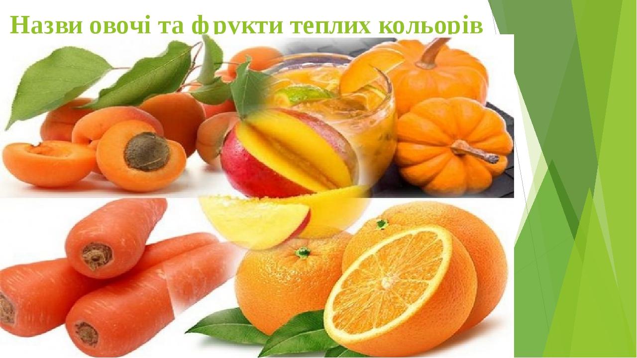 Назви овочі та фрукти теплих кольорів