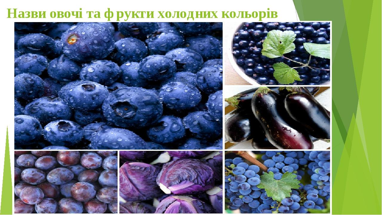 Назви овочі та фрукти холодних кольорів