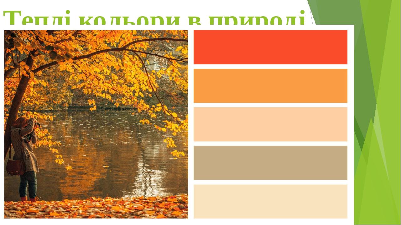 Теплі кольори в природі