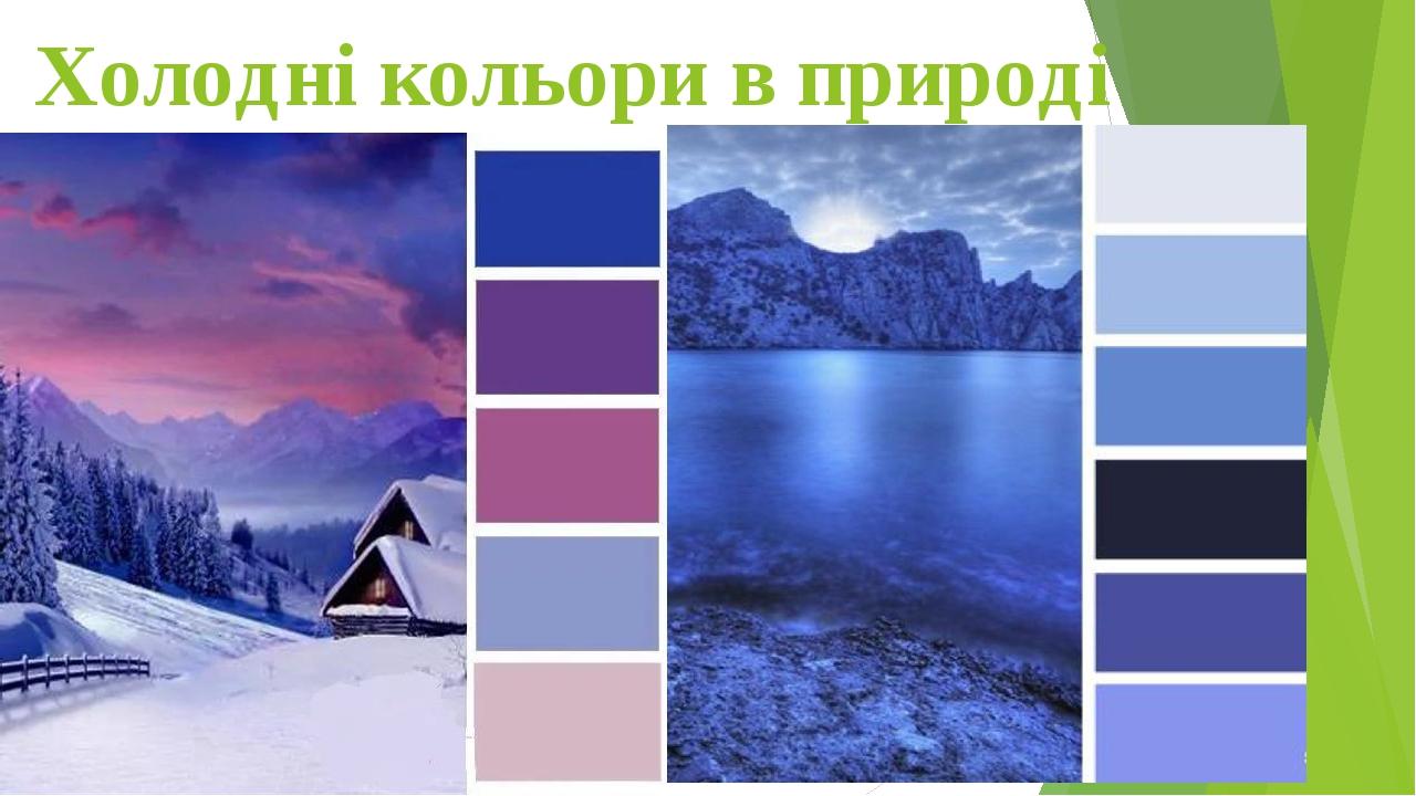 Холодні кольори в природі