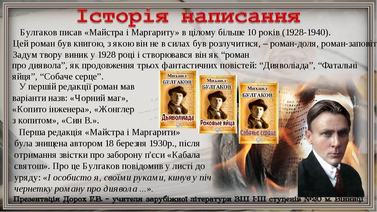 Булгаков писав «Майстра і Маргариту» в цілому більше 10 років (1928-1940). Цей роман був книгою, з якою він не в силах був розлучитися, – роман-до...