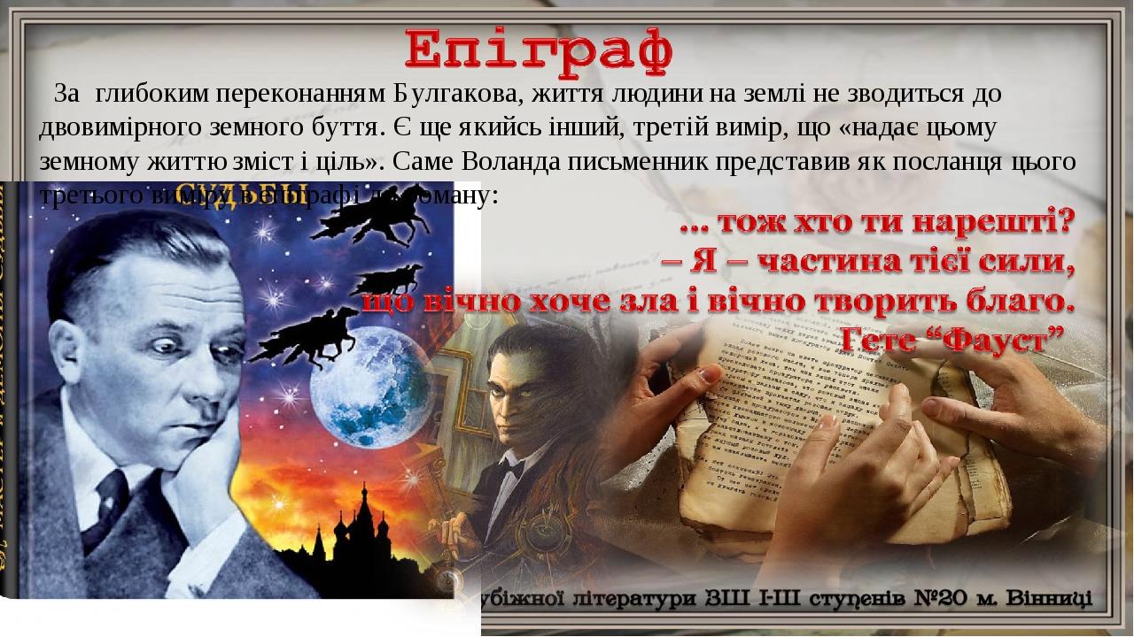 За глибоким переконанням Булгакова, життя людини на землі не зводиться до двовимірного земного буття. Є ще якийсь інший, третій вимір, що «надає ць...