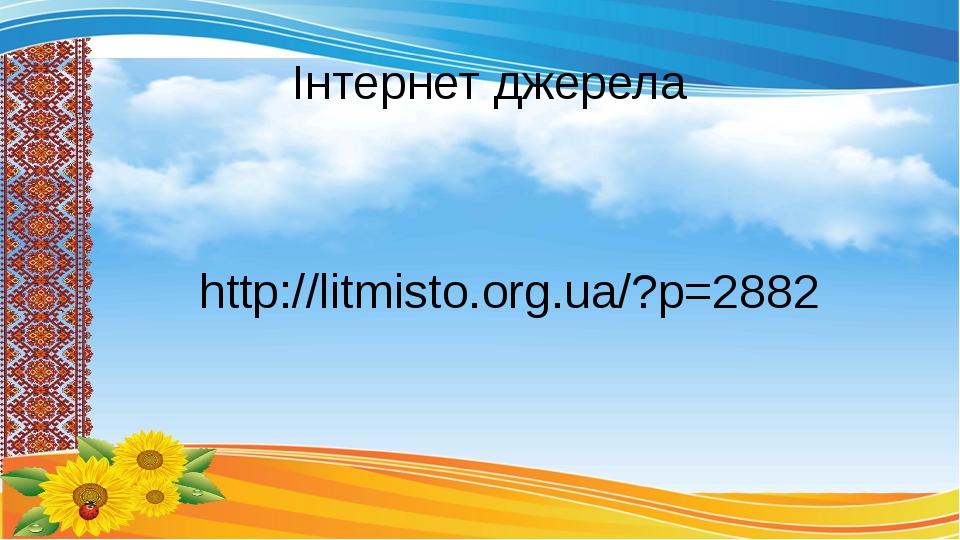 Інтернет джерела http://litmisto.org.ua/?p=2882