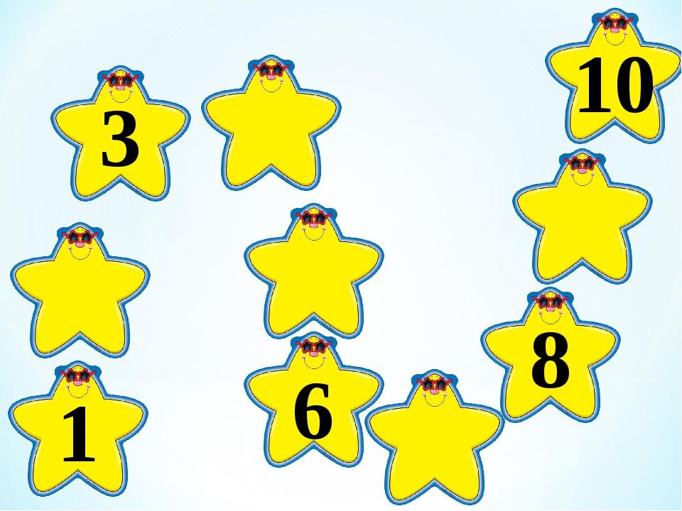 Дидактична гра «З'єднай сузір'я»