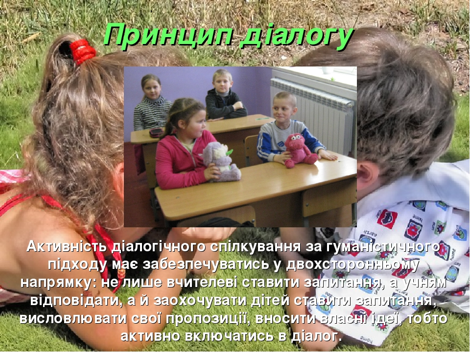 Принцип діалогу Активність діалогічного спілкування за гуманістичного підходу має забезпечуватись у двохсторонньому напрямку: не лише вчителеві ста...
