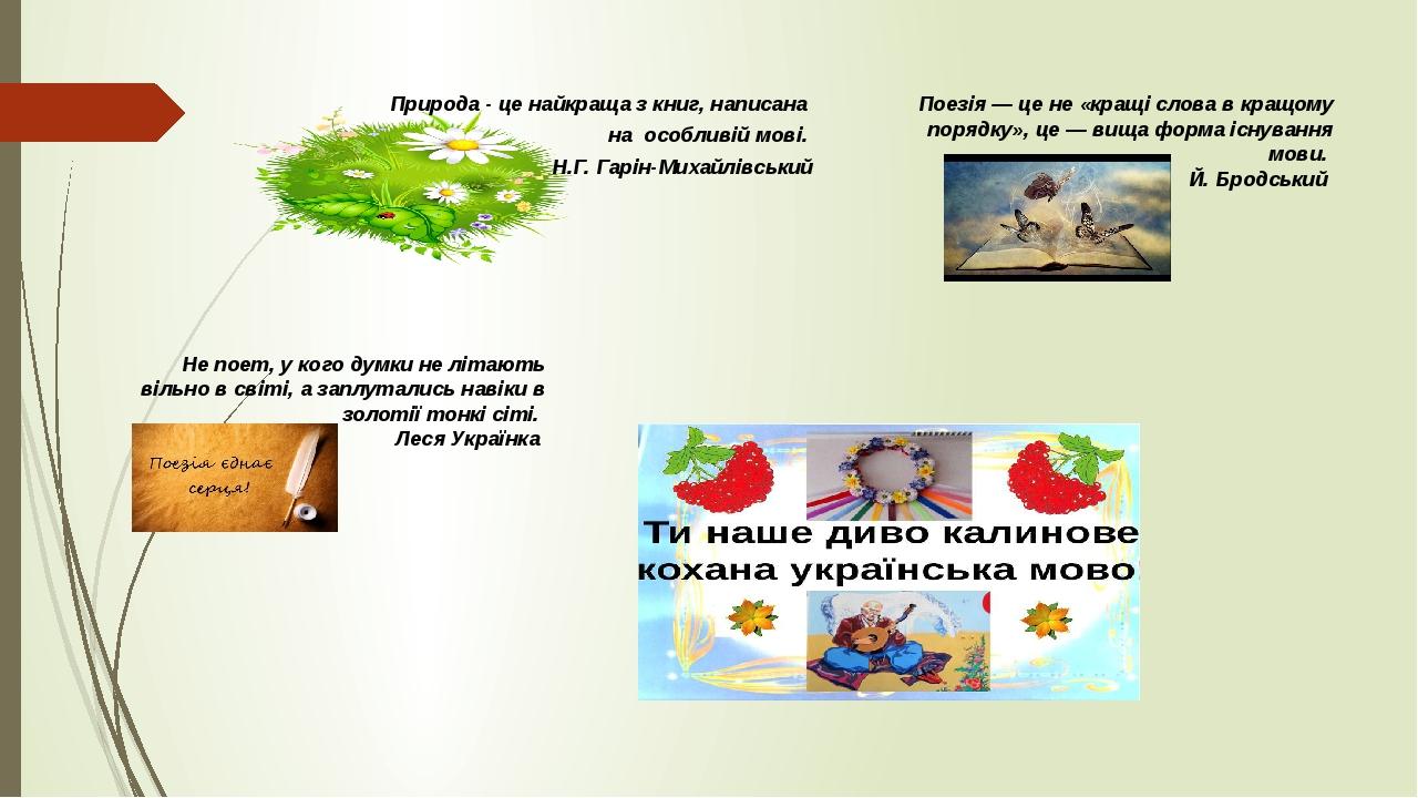 Природа - це найкраща з книг, написана на особливій мові. Н.Г. Гарін-Михайлівський Не поет, у кого думки не літають вільно в світі, а заплутались н...
