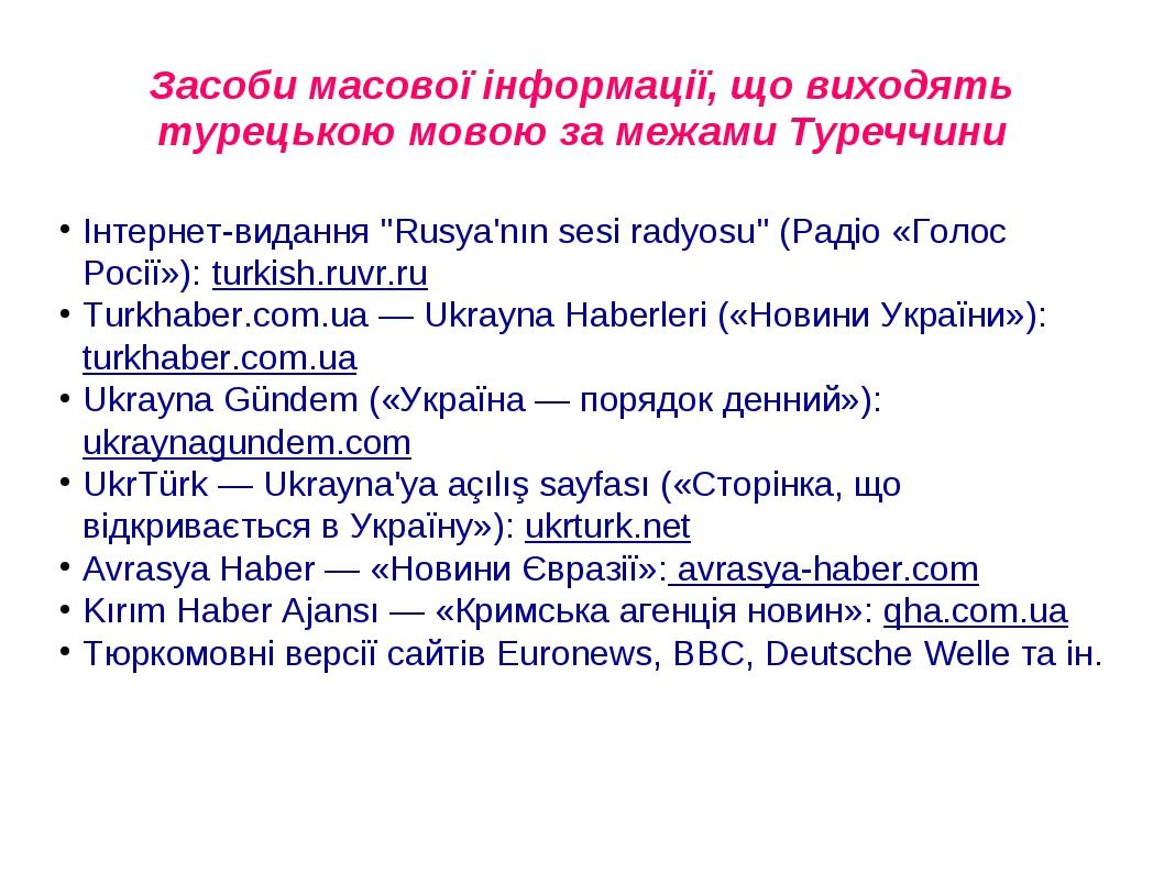 Засоби масової інформації, що виходять турецькою мовою за межами Туреччини Інтернет-видання ''Rusya'nın sesi radyosu'' (Радіо «Голос Росії»): turki...