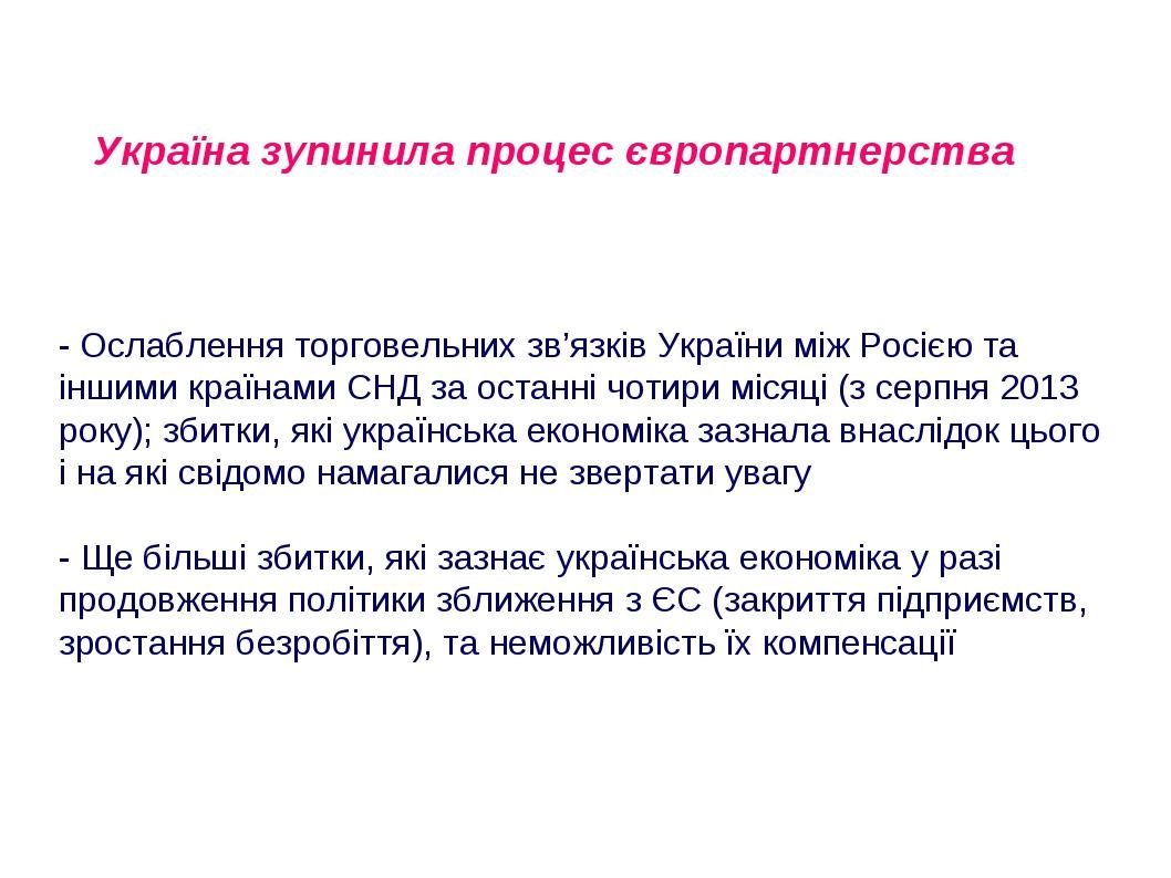Україна зупинила процес європартнерства - Ослаблення торговельних зв'язків України між Росією та іншими країнами СНД за останні чотири місяці (з се...