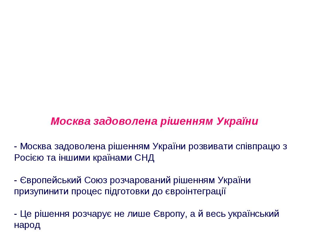 Москва задоволена рішенням України - Москва задоволена рішенням України розвивати співпрацю з Росією та іншими країнами СНД - Європейський Союз роз...