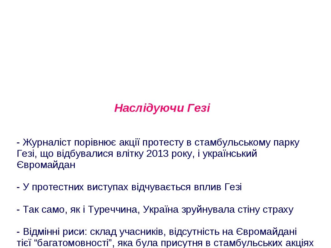 Наслідуючи Гезі - Журналіст порівнює акції протесту в стамбульському парку Гезі, що відбувалися влітку 2013 року, і український Євромайдан - У прот...