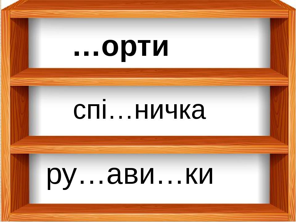 спі…ничка …орти ру…ави…ки