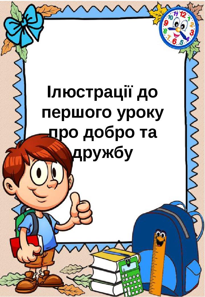 Ілюстрації до першого уроку про добро та дружбу