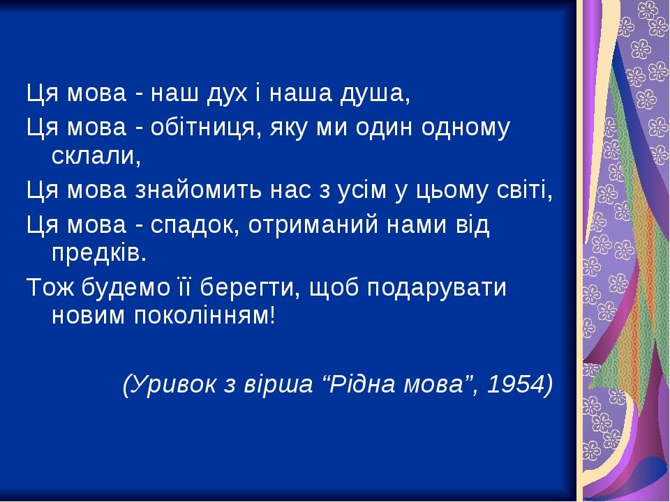 Ця мова - наш дух і наша душа, Ця мова - обітниця, яку ми один одному склали, Ця мова знайомить нас з усім у цьому світі, Ця мова - спадок, отриман...