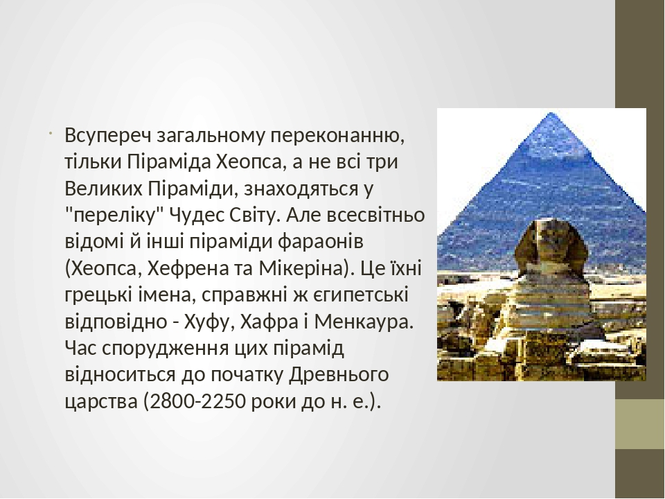 """Піраміда Хеопса Всупереч загальному переконанню, тільки Піраміда Хеопса, а не всі три Великих Піраміди, знаходяться у """"переліку"""" Чудес Світу. Але в..."""