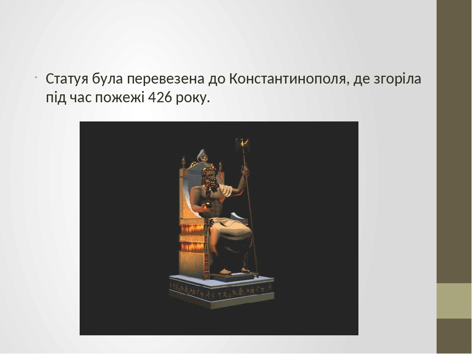 Подальша доля Статуя була перевезена до Константинополя, де згоріла під час пожежі 426 року.