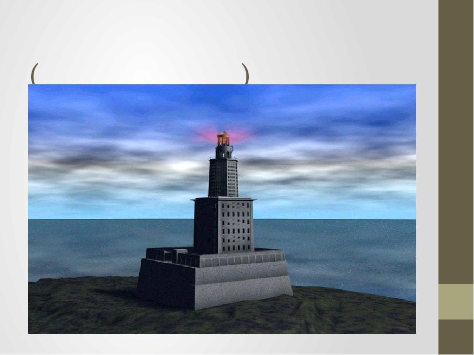 Александрійський (Форосський) маяк