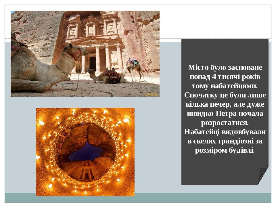 Місто було засноване понад 4 тисячі років тому набатейцями. Спочатку це були лише кілька печер, але дуже швидко Петра почала розростатися. Набатейц...