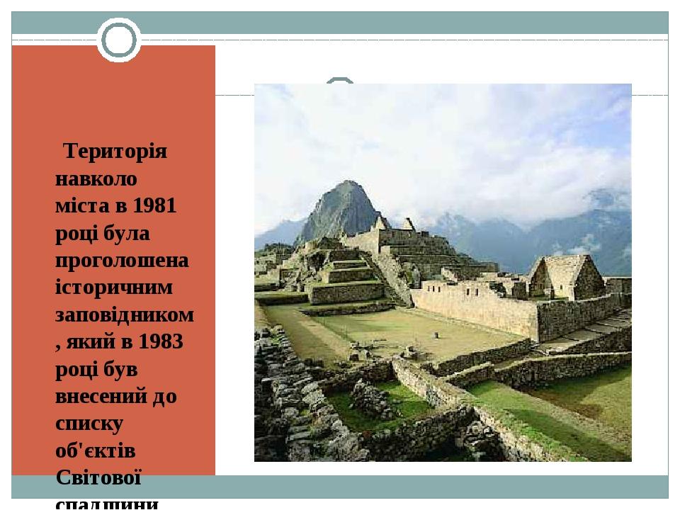 Територія навколо міста в 1981 році була проголошена історичним заповідником, який в 1983 році був внесений до списку об'єктів Світової спадщини ЮН...