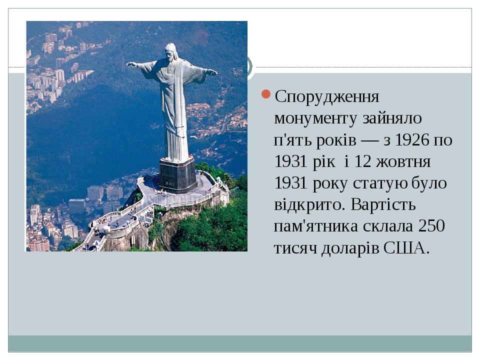 Спорудження монументу зайняло п'ять років — з 1926 по 1931 рік і 12 жовтня 1931 року статую було відкрито. Вартість пам'ятника склала 250 тисяч дол...