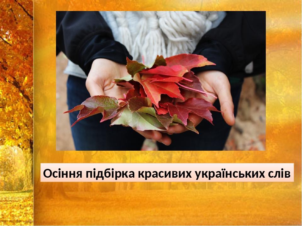 Осіння підбірка красивих українських слів