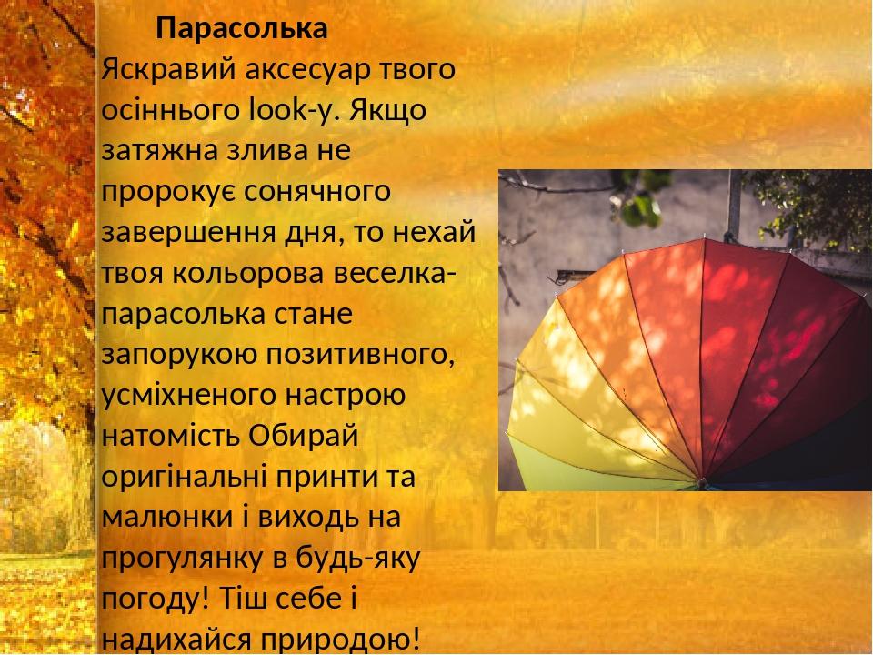 Парасолька Яскравий аксесуар твого осіннього look-у. Якщо затяжна злива не пророкує сонячного завершення дня, то нехай твоя кольорова веселка-парас...