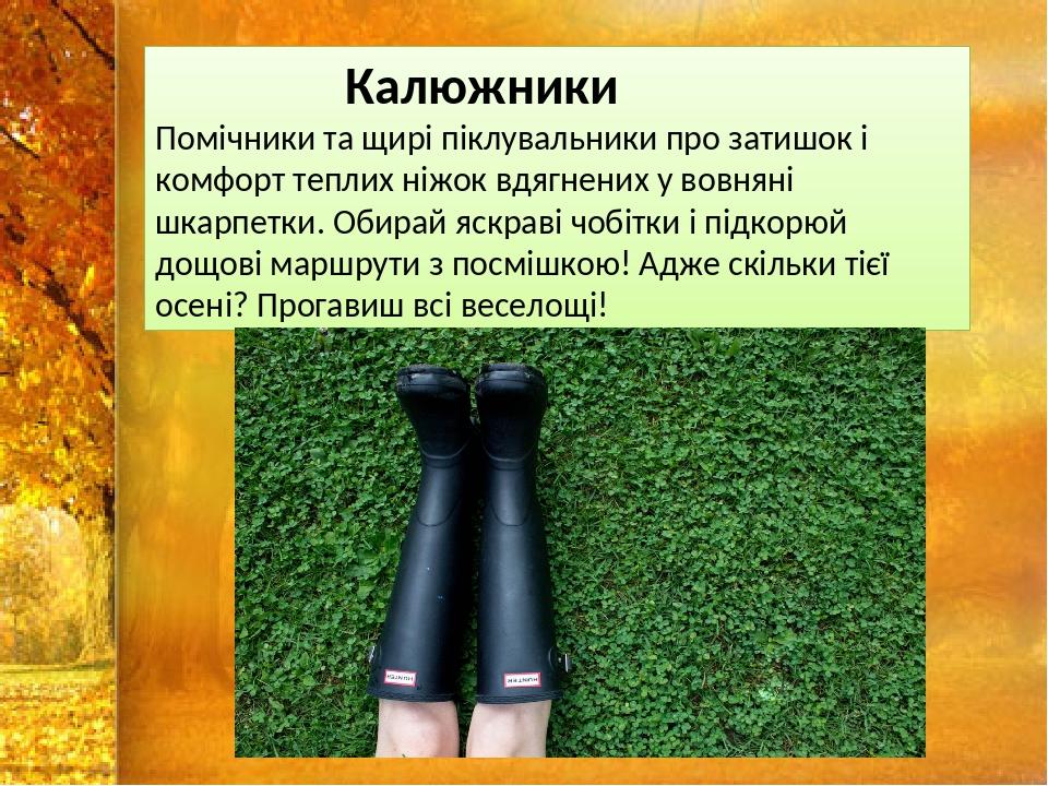Калюжники Помічники та щирі піклувальники про затишок і комфорт теплих ніжок вдягнених у вовняні шкарпетки. Обирай яскраві чобітки і підкорюй дощов...