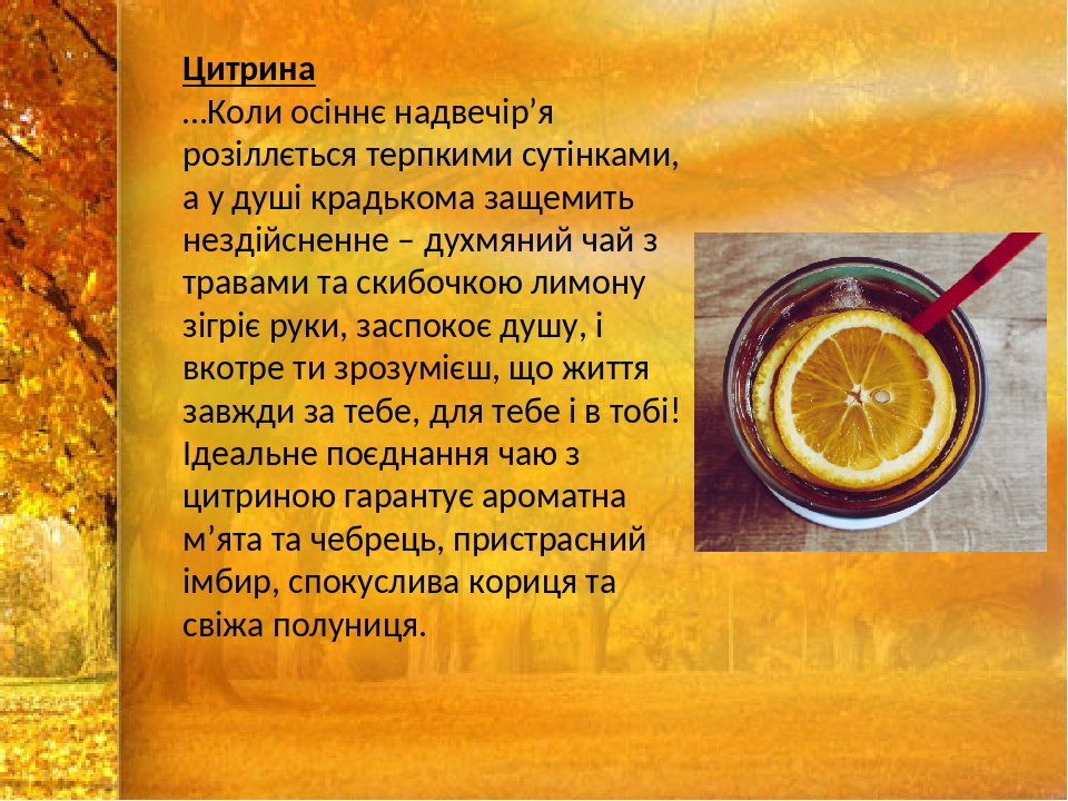 Цитрина …Коли осіннє надвечір'я розіллється терпкими сутінками, а у душі крадькома защемить нездійсненне – духмяний чай з травами та скибочкою лимо...