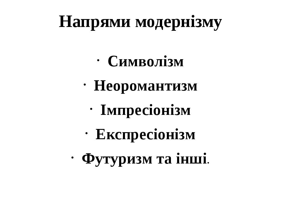 Напрями модернізму Символізм Неоромантизм Імпресіонізм Експресіонізм Футуризм та інші.