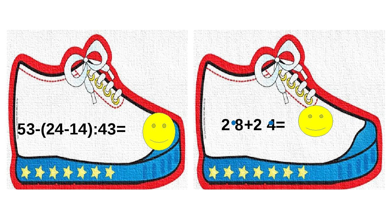 53-(24-14):43= 2 8+2 4=