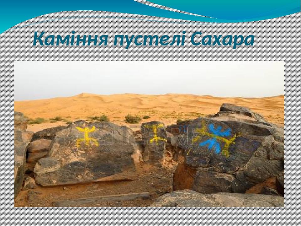 Каміння пустелі Сахара