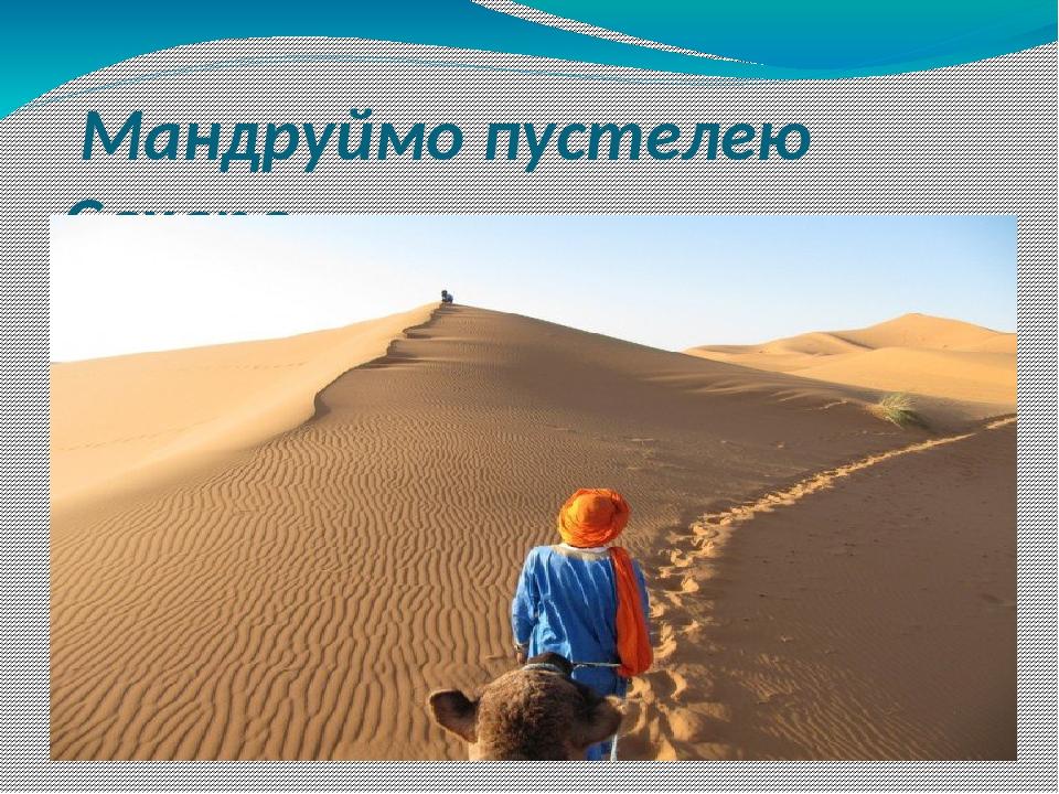 Мандруймо пустелею Сахара