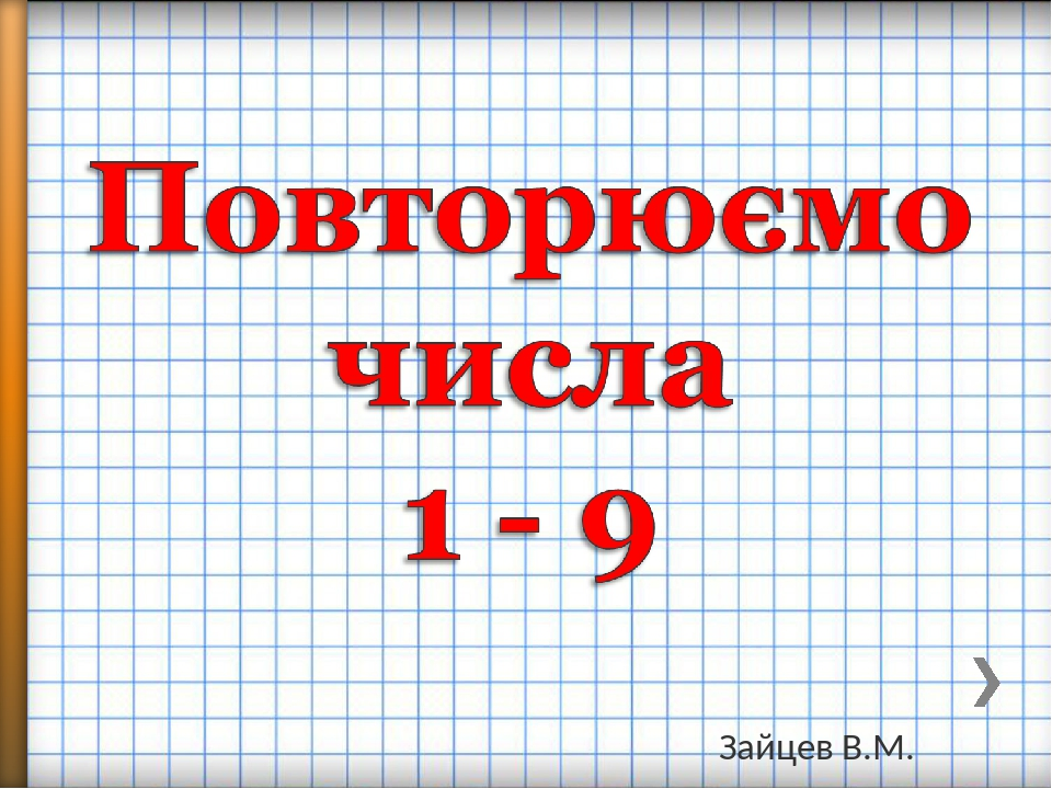 Зайцев В.М.