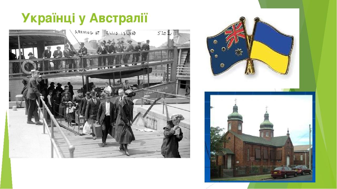 Українці у Австралії